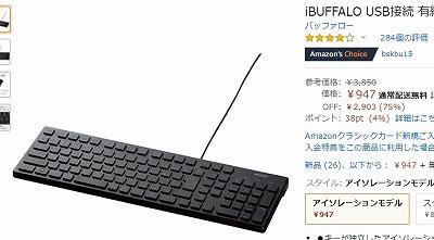 購入を決めたキーボードBUFFALO BSKBU15BK