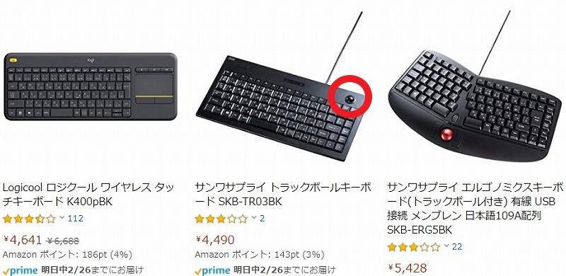 Amazon「キーボード トラックボール」での検索結果