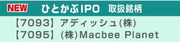 【ひとかぶIPO】アディッシュ(7093)、Macbee Planet(7095)