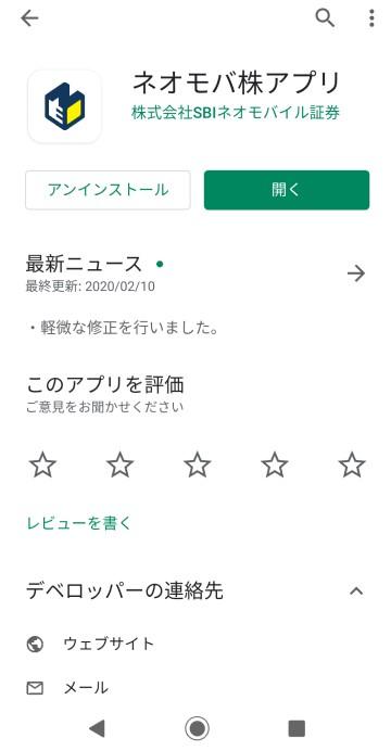ネオモバ株アプリ